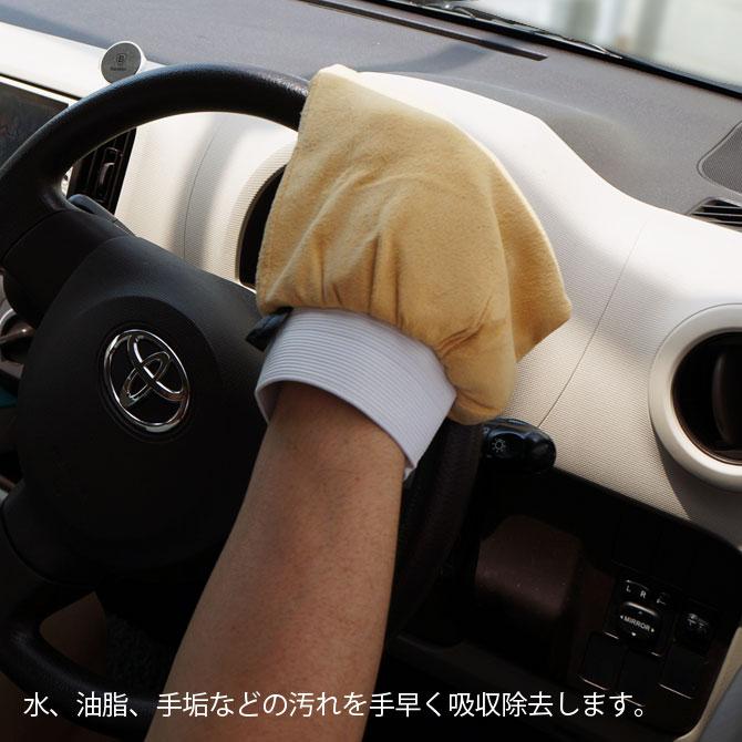 セーム革 洗車 ミトンタイプ