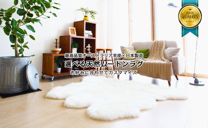 洗える!選べる!日本製ムートンラグ